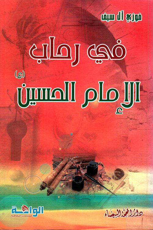 في رحاب الإمام الحسين