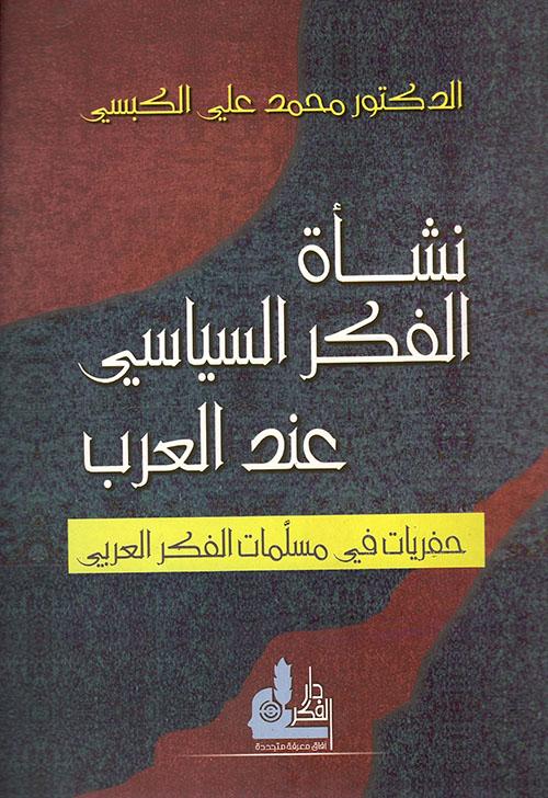 نشأة الفكر السياسي عند العرب