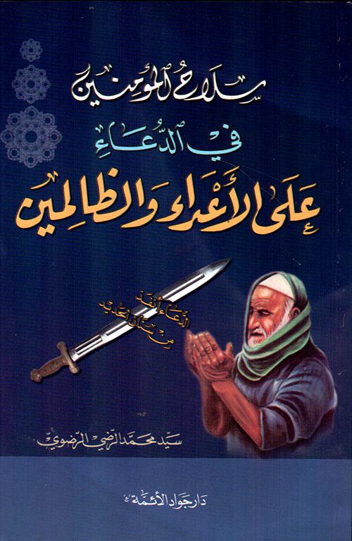سلاح المؤمنين في الدعاء على الأعداء والظالمين