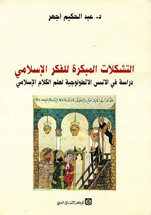 التشكلات المبكرة للفكر الإسلامي ؛ دراسة في الأسس الأنطولوجية لعلم الكلام الإسلامي