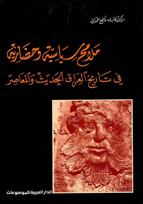 ملامح سياسية وحضارية في تاريخ العراق الحديث والمعاصر