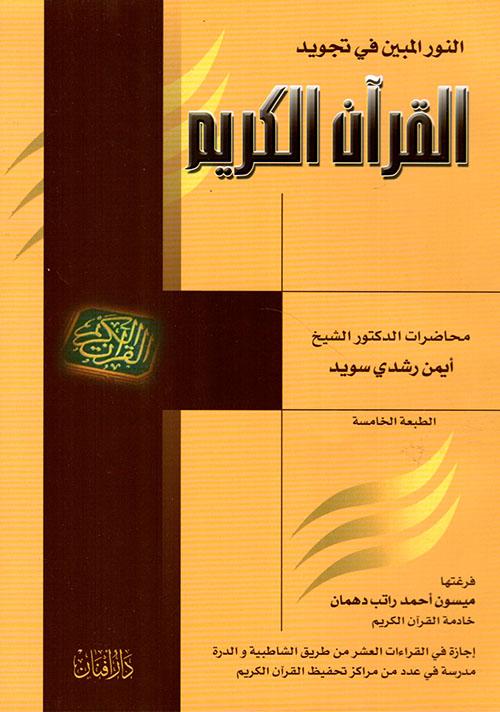 النور المبين في تجويد القرآن الكريم