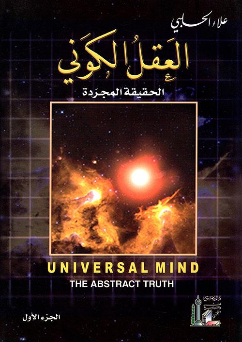 العقل الكوني الحقيقة المجردة ج1