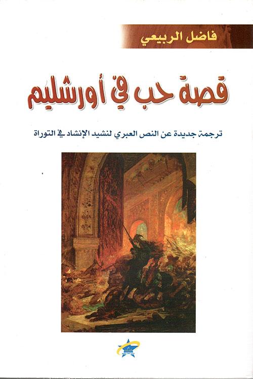 قصة حب في أورشليم غرام النبي سليمان بالالهة العربية سلمى
