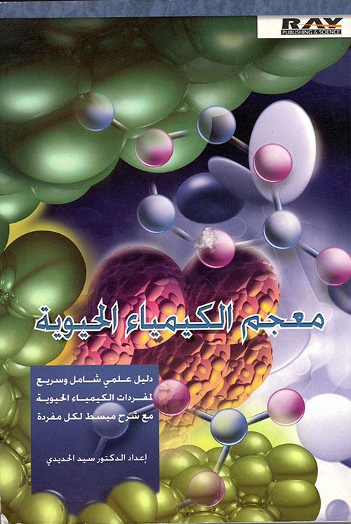معجم الكيمياء الحيوية
