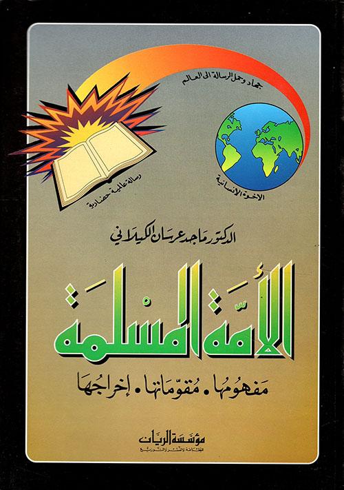 الأمة المسلمة: مفهومها، مقوماتها، إخراجها