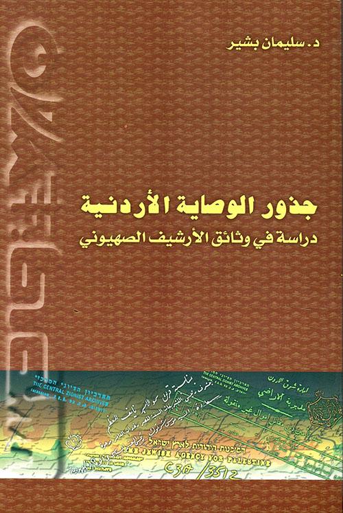 تحميل كتاب جذور الوصاية الاردنية pdf