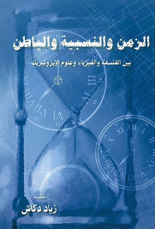 الزمن والنسبية والباطن بين الفلسفة والفيزياء وعلوم الإيزوتيريك