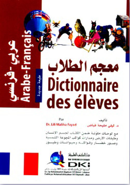 معجم الطلاب (عربي/فرنسي) - (لونان)