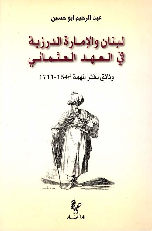 لبنان والإمارة الدرزية في العهد العثماني - وثائق دفتر المهمى 1546 - 1711