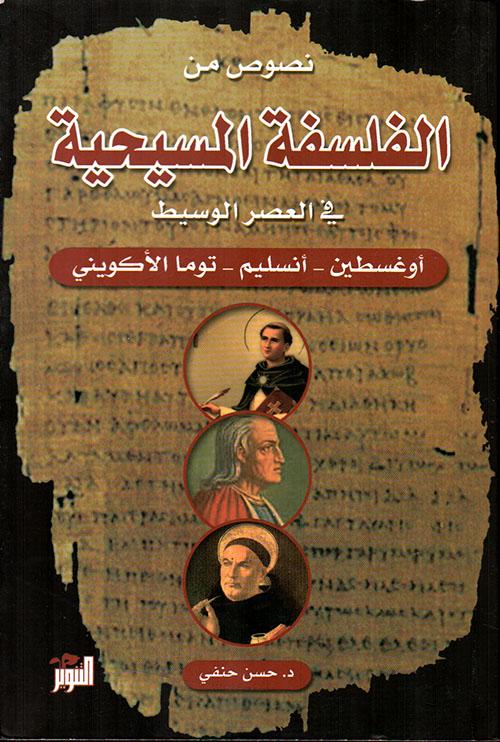 نصوص من الفلسفة المسيحية في العصر الوسيط ( أوغسطين - أنسليم - توما الأكويني )