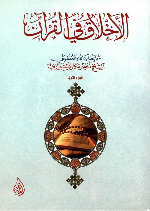 الأخلاق في القرآن
