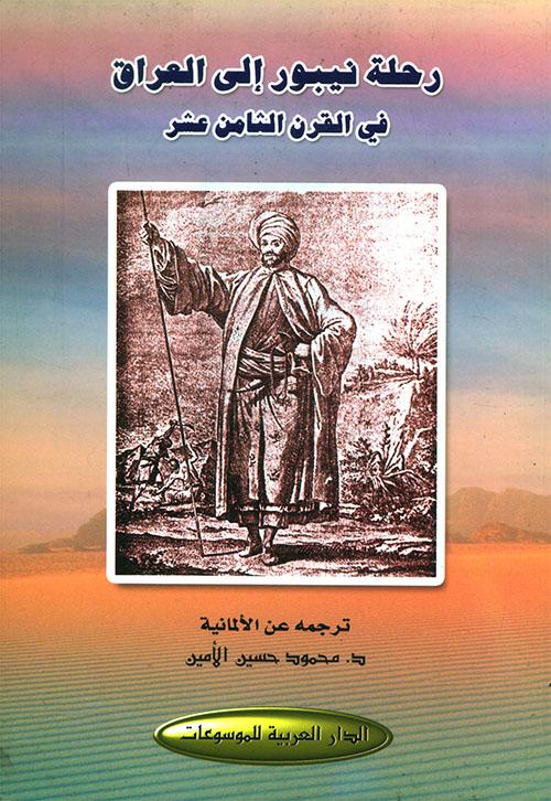 رحلة نيبور إلى العراق في القرن الثامن عشر