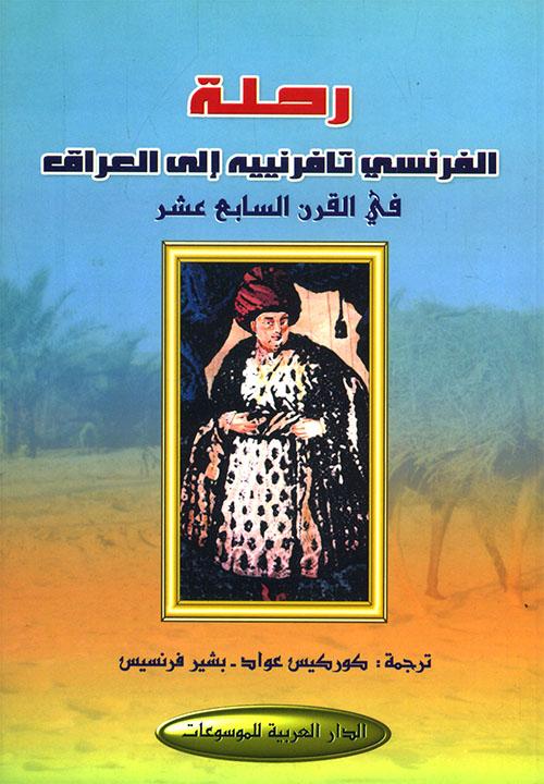 رحلة الفرنسي تافرنييه إلى العراق في القرن السابع عشر