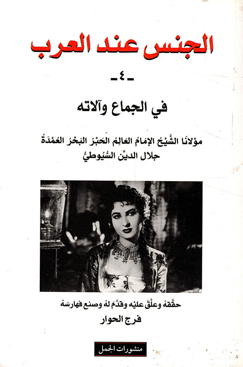 الجنس عند العرب ج4