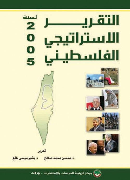 التقرير الاستراتيجي الفلسطيني لسنة 2005