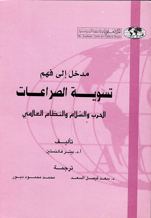 مدخل إلى فهم تسوية الصراعات ؛ الحرب والسلام والنظام الدولي