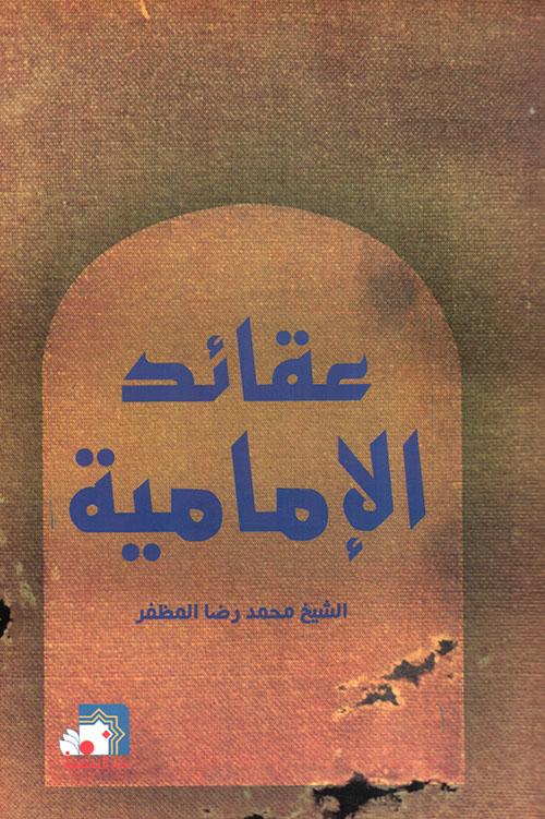 عقائد الإمامية