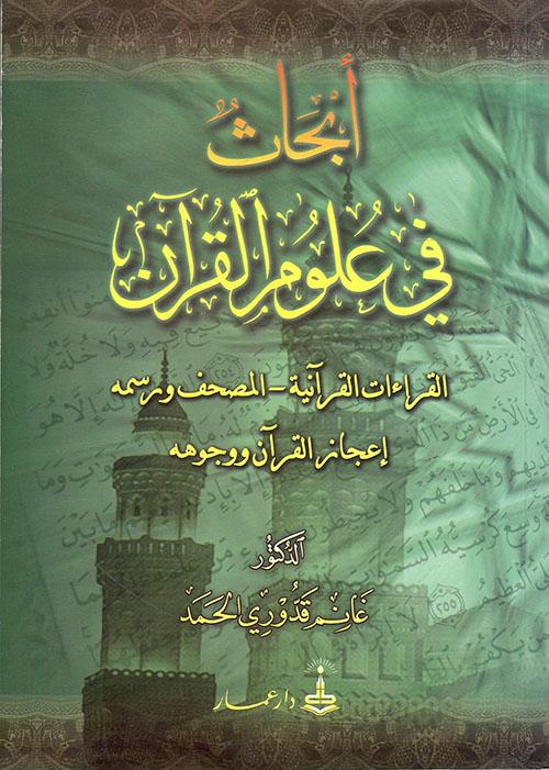 أبحاث في علوم القرآن : القراءات القرآنية - المصحف ورسمه - إعجاز القرآن ووجوهه