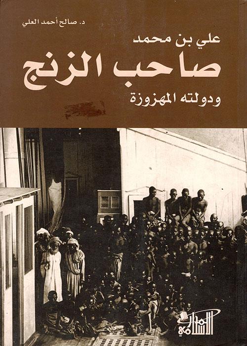 علي بن محمد صاحب الزنج ودولته المهزوزة