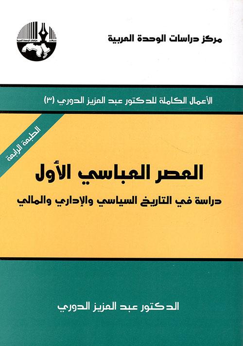 العصر العباسي الأول - دراسة في التاريخ السياسي والإداري والمالي