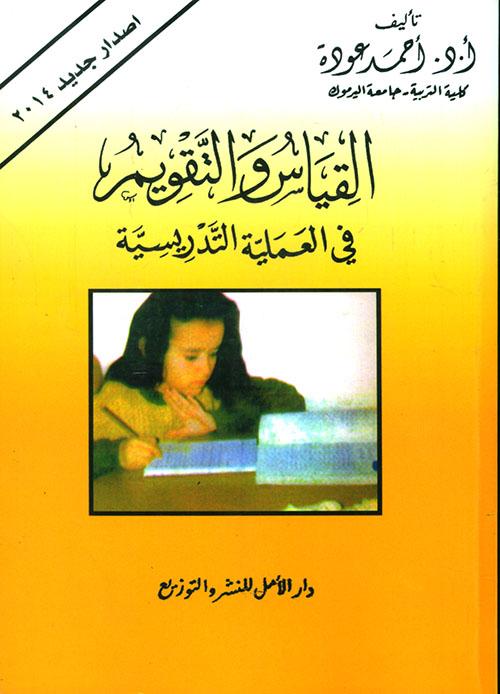 القياس والتقويم في العملية التدريسية للدكتور أحمد سليمان عودة pdf