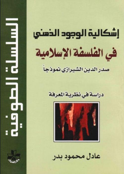 إشكالية الوجود الذهني في الفلسفة الإسلامية (صدر الدين الشيرازي نموذجاً)