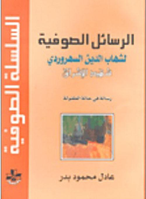 الرسائل الصوفية لشهاب الدين السهروردي