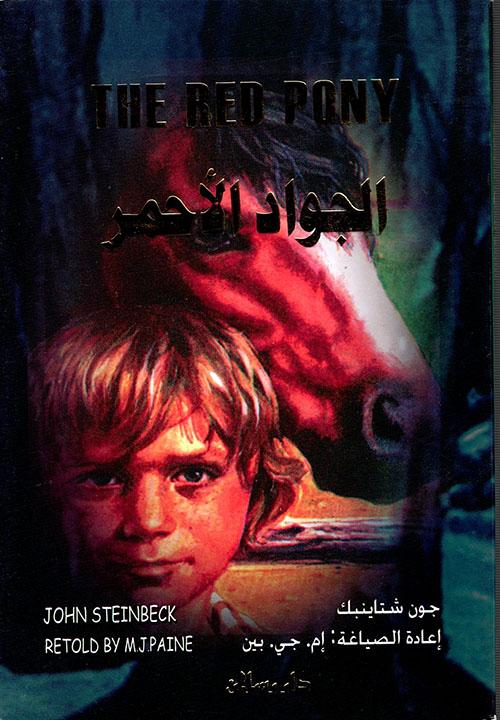 الجواد الأحمر - The red pony