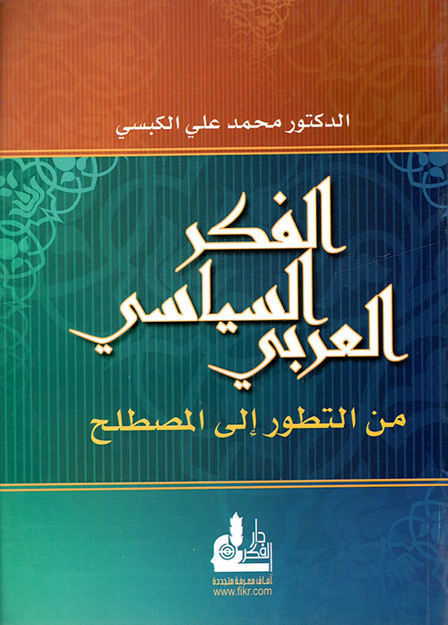 الفكر السياسي العربي من التطور إلى المصطلح