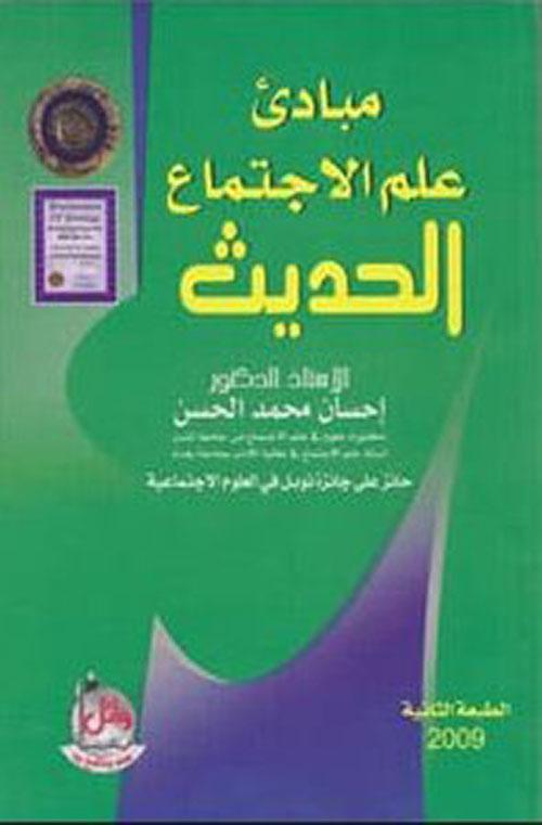 النظريات الاجتماعية المتقدمة احسان الحسن pdf