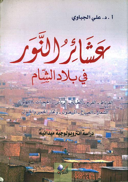 كتاب عشائر النور في بلاد الشام