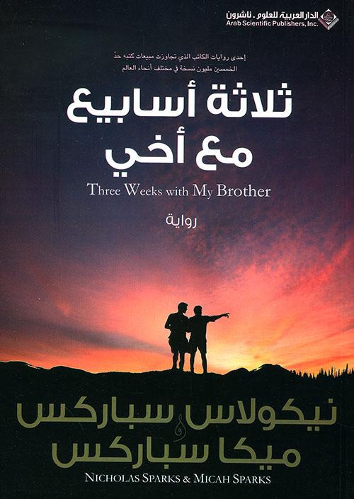 ثلاثة أسابيع مع أخي