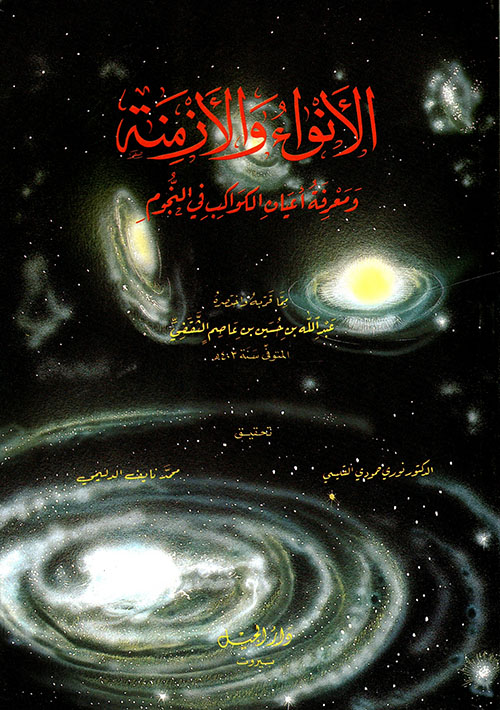 الانواء والازمنة ومعرفة أعيان الكواكب في النجوم