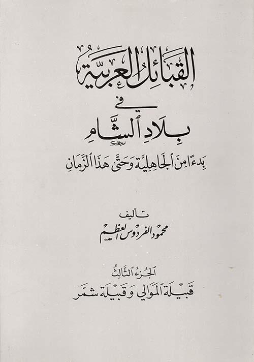 القبائل العربية في بلاد الشام بدءاً من الجاهلية وحتى هذا الزمان - قبيلة الموالي وقبيلة شمر - ج3
