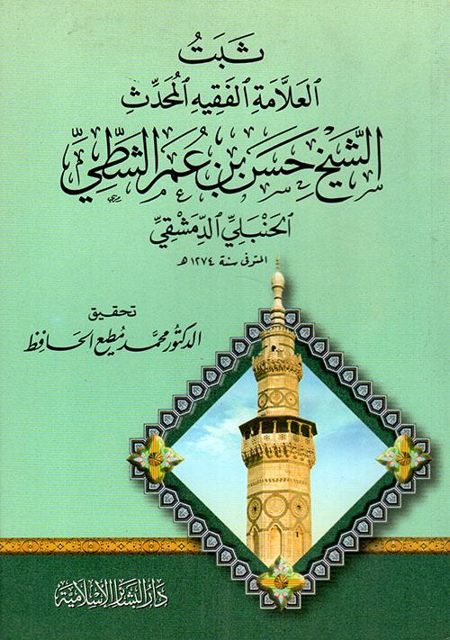 ثبت العلامة الفقيه المحدث الشيخ حسن بن عمر الشطي الحنبلي الدمشقي