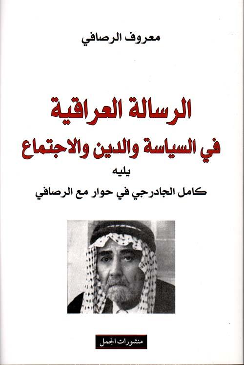 الرسالة العراقية في السياسة والدين والاجتماع