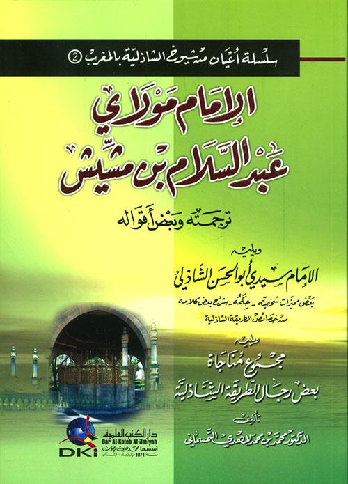 الإمام مولاي عبد السلام بن مشيش ترجمته وبعض أقواله - ويليه كتاب