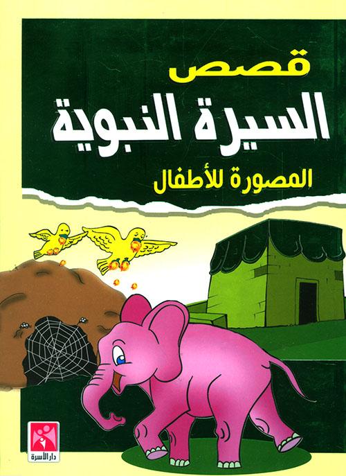 قصص السيرة النبوية المصورة للأطفال