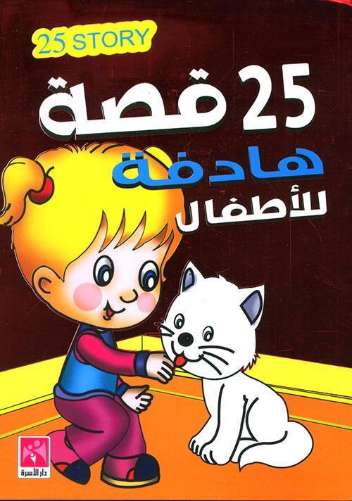 25 قصة هادفة للأطفال