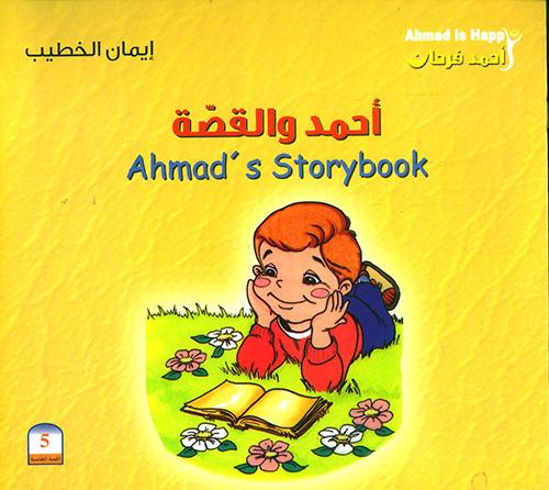 أحمد والقصة