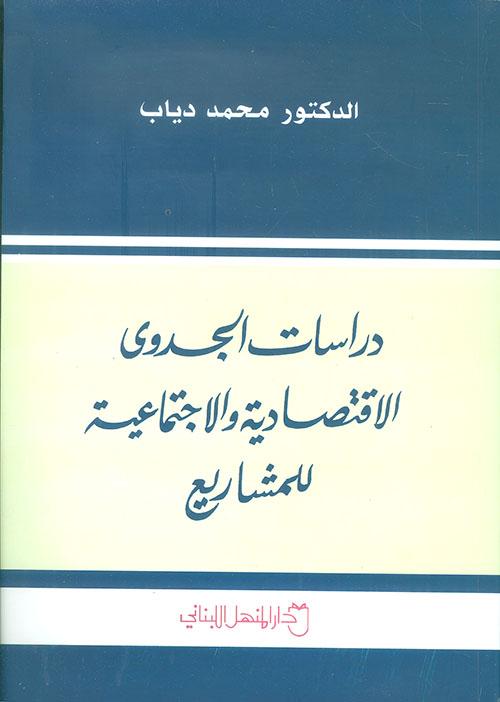 دراسات الجدوى الاقتصادية والاجتماعية للمشاريع