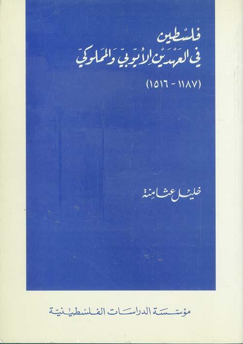 فلسطين في العهدين الأيوبي والمملوكي (1187 - 1516)