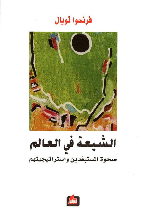 كتاب صحوة الشيعة ولي نصر