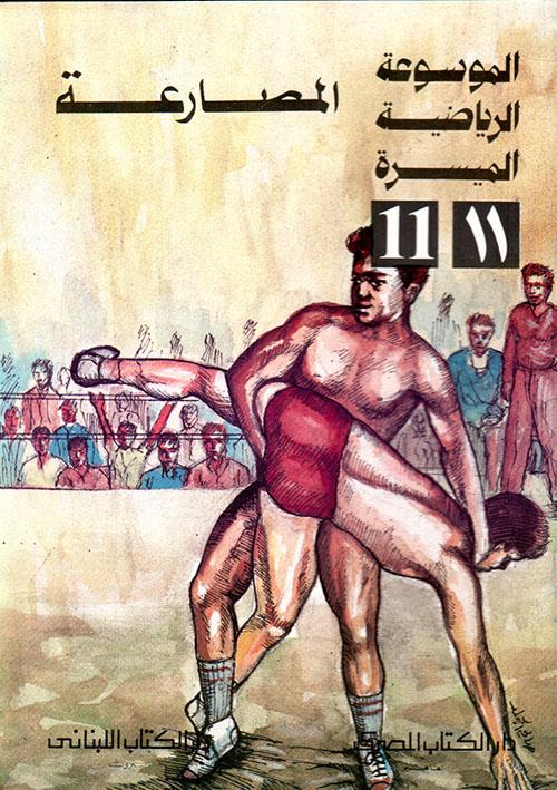 المصارعة