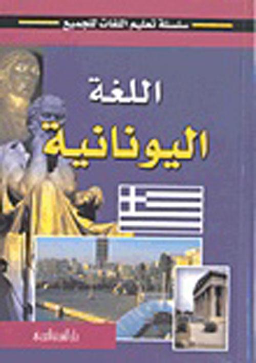 اللغة اليونانية