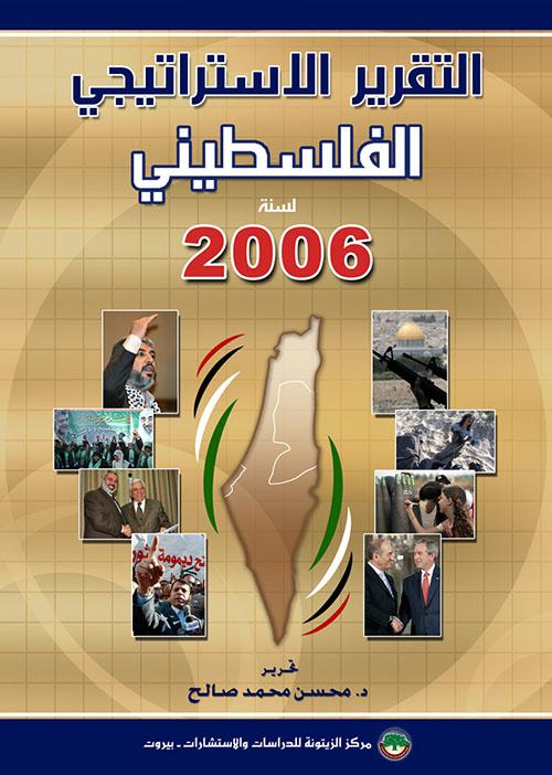 التقرير الاستراتيجي الفلسطينية لسنة 2006