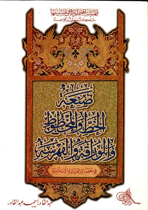 صنعة الخط والمخطوط والوراقة والفهرسة في الحضارة العربية الإسلامية