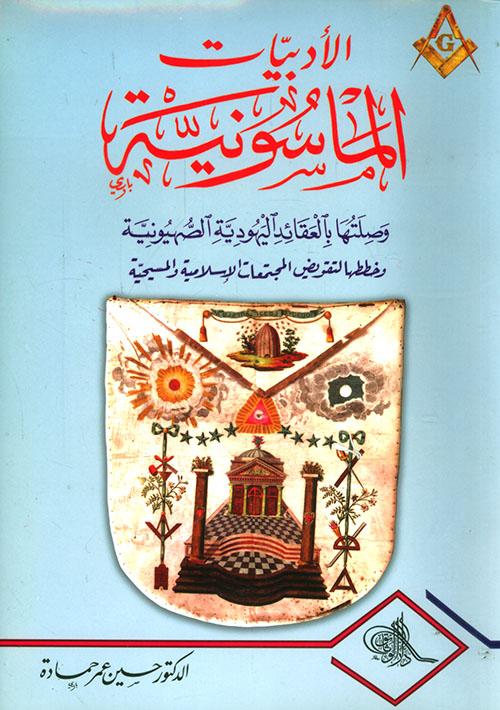 الأدبيات الماسونية (وصلتها بالعقائد اليهودية الصهيونية وخططها لتقريض المجتمعات الإسلامية والمسيحية)