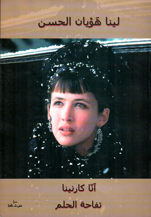 آنا كارنينا تفاحة الحلم